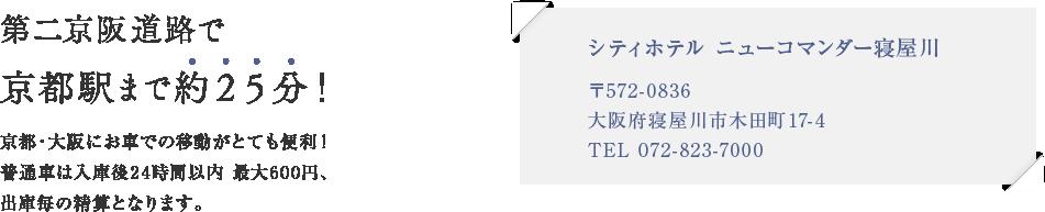 京都駅まで約25分