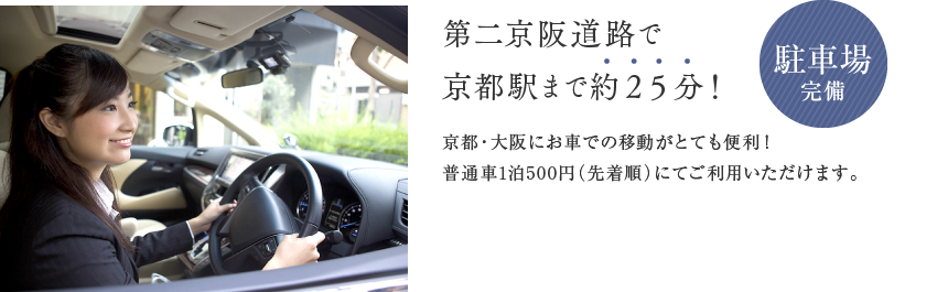 第二京阪道路で京都駅まで約25分!
