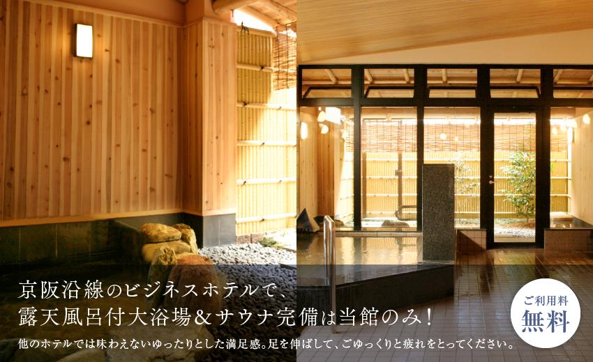 京阪沿線のビジネスホテルで、露天風呂付大浴場&サウナ完備は当館のみ!