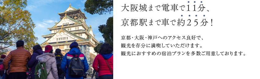 大阪城まで電車で11分、京都駅まで車で約25分!